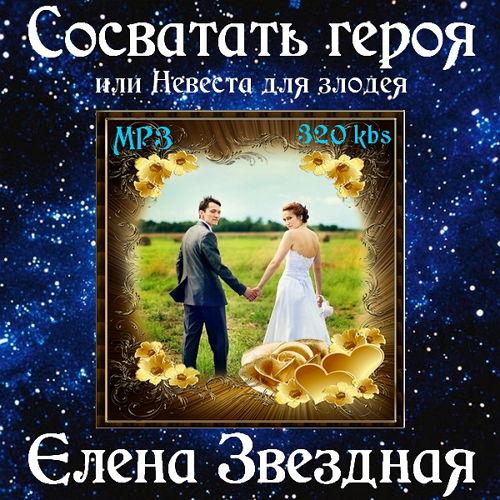 Елена звездная сосватать героя или невеста для злодея 2